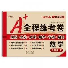 21春 A+全程练考卷数学三年级(人教课标版)长春出版社 新华书店正版图书
