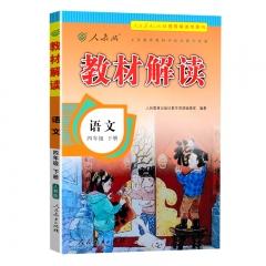 21春 小学教材解读*4年级语文(人教)下人民教育出版社新华书店正版图书