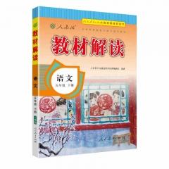 21春 小学教材解读*5年级语文(人教)下人民教育出版社