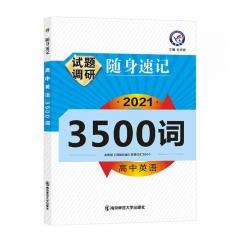 2021-2022年试题调研随身速记 高中英语3500词