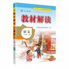 21春 小学教材解读*1年级语文(人教)下 新华书店正版图书