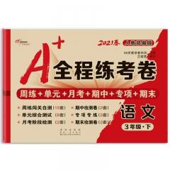 21春 A+全程练考卷语文三年级(人教部编版)长春出版社