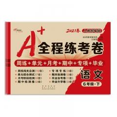 21春 A+全程练考卷语文六年级(人教部编版)长春出版社 新华书店正版图书