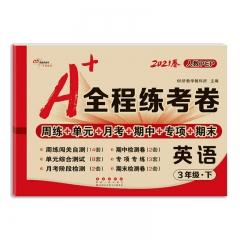 21春 A+全程练考卷英语三年级(人教PEP) 新华书店正版图书