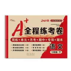 21春 A+全程练考卷语文一年级(人教部编版)长春出版社