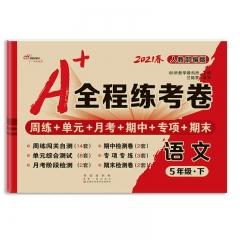 21春 A+全程练考卷语文五年级(人教部编版)长春出版社 新华书店正版图书