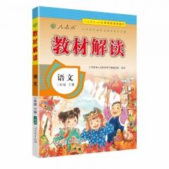 21春 小学教材解读:2年级语文(人教)下人民教育出版社 新华书店正版图书