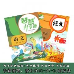 【预售】智慧升学通 语文一年级上册 人教版 湖南教育出版社 新华书店正版图书