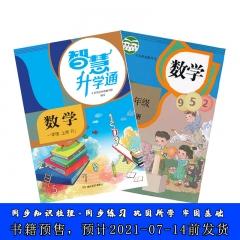 【预售】智慧升学通 数学一年级上册 人教版 湖南教育出版社 新华书店正版图书
