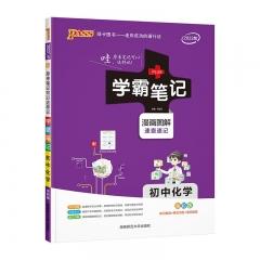 2022版学霸笔记--5.初中化学(通用版)