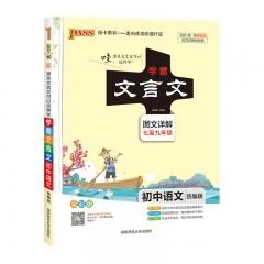 2022版学霸笔记--10.初中文言文(统编版)