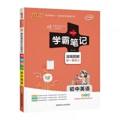 2022版学霸笔记--3.初中英语(人教版)