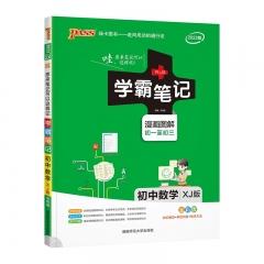 2022版学霸笔记--2X.初中数学(湘教版)