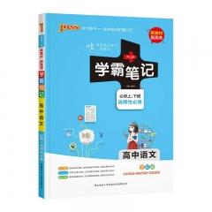 2022版学霸笔记--1.高中语文·必修+选择性必修(通用版)新教材