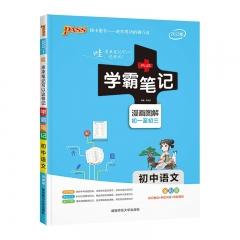 2022版学霸笔记--1.初中语文(通用版)