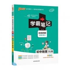 2022版学霸笔记--7X.初中地理(湘教版)