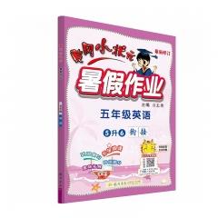 21秋暑假作业五年级英语(通用版) 新华书店正版图书