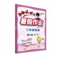 21秋暑假作业三年级英语(通用版)  新华书店正版图书