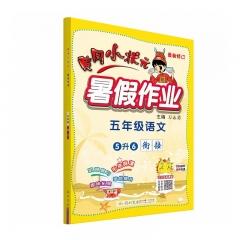 21秋暑假作业五年级语文(通用版) 新华书店正版图书