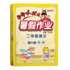 21秋暑假作业二年级语文(通用版) 新华书店正版图书