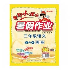 21秋暑假作业三年级语文(通用版) 新华书店正版图书