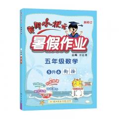 21秋暑假作业五年级数学(通用版) 新华书店正版图书
