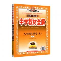 21秋教材全解-八年级生物学上(RJ版)陕西人民教育出版社 新华书店正版图书