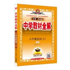 21秋教材全解-八年级英语上(RJ版)陕西人民教育出版社 新华书店正版图书