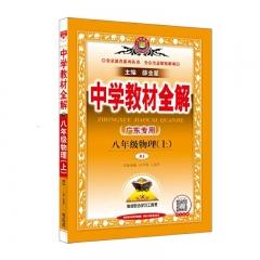 21秋教材全解-八年级物理上(RJ版)陕西人民教育出版社 新华书店正版图书