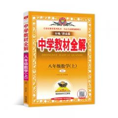 21秋教材全解-八年级数学上(RJ版)陕西人民教育出版社 新华书店正版图书