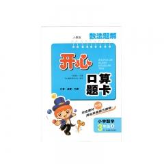 《开心》21秋数法题解:新课标版.开心口算题卡.三年级.上