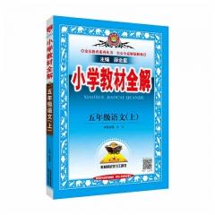 21秋小学教材全解-五年级语文上陕西人民教育出版社 新华书店正版图书