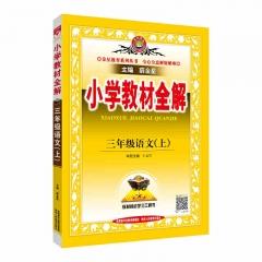 21秋小学教材全解-三年级语文上陕西人民教育出版社 新华书店正版图书