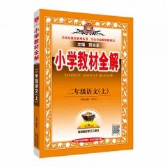 21秋小学教材全解-二年级语文上陕西人民教育出版社 新华书店正版图书