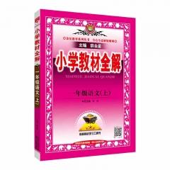 21秋小学 教材全解-一年级语文上陕西人民教育出版社 新华书店正版图书