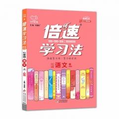 21秋倍速学习法7年级语文上人教版新华书店正版图书