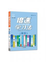 21秋倍速学习法8年级数学上人教版新华书店正版图书
