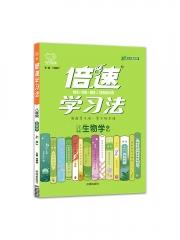 21秋倍速学习法8年级生物上人教版新华书店正版图书