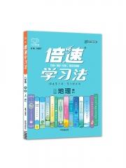 21秋倍速学习法8年级地理上人教版新华书店正版图书