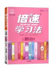 21秋倍速学习法8年级道德与法治上人教版新华书店正版图书