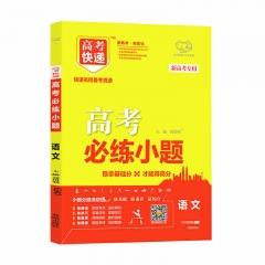 2022版高考必练小题(新高考版)语文新华书店正版图书