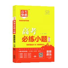 2022版高考必练小题(新高考)政治新华书店正版图书