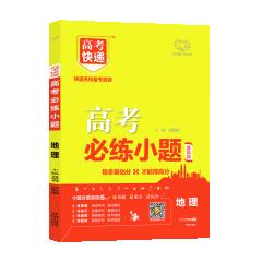 2022版高考必练小题(新高考)地理新华书店正版图书