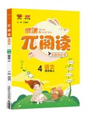 21秋π阅读主题同步练四年级语文上人教版新华书店正版图书
