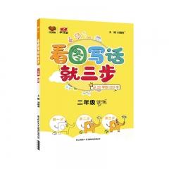 21秋看图写话就三步二年级语文(全)新华书店正版图书