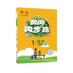 21秋黄冈同步练一年级语文上人教版新华书店正版图书