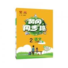 21秋黄冈同步练二年级语文上人教版新华书店正版图书