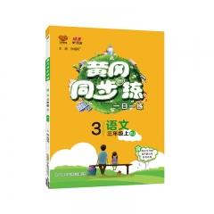 21秋黄冈同步练三年级语文上人教版新华书店正版图书
