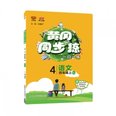 21秋黄冈同步练四年级语文上人教版新华书店正版图书