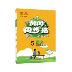 21秋黄冈同步练五年级语文上人教版新华书店正版图书